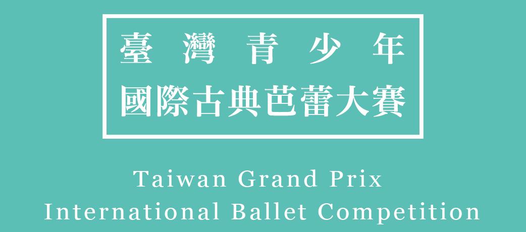台灣青少年國際古典芭蕾大賽